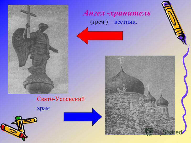 Свято-Успенский храм Ангел -хранитель (греч.) – вестник.