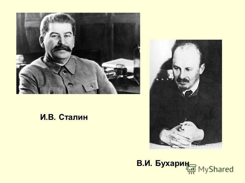 И.В. Сталин В.И. Бухарин