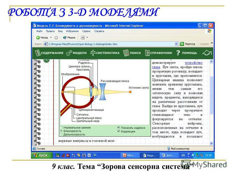 9 клас. Тема Зорова сенсорна система РОБОТА З 3-D МОДЕЛЯМИ