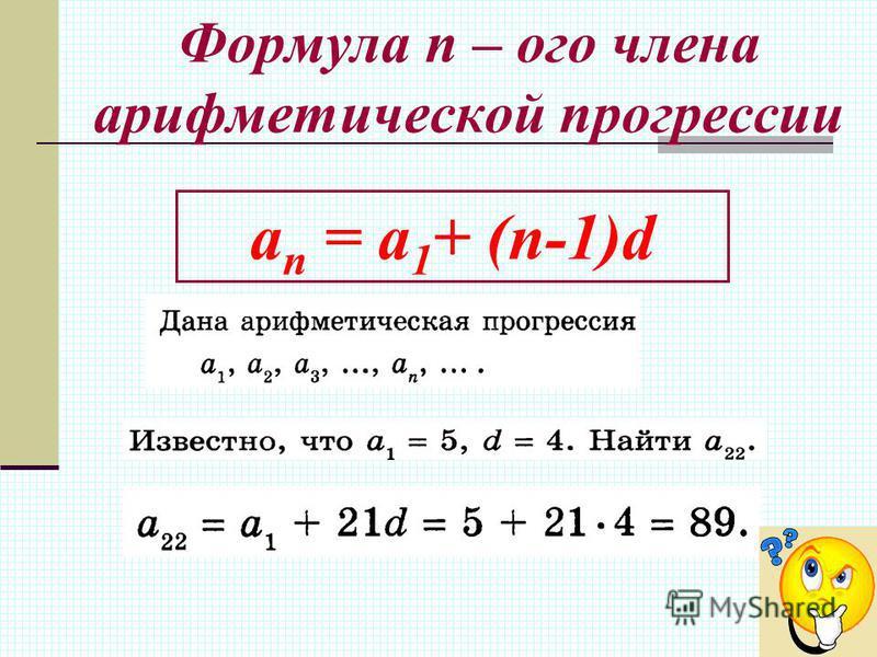 Формула n – ого члена арифметической прогрессии a n = a 1 + (n-1)d