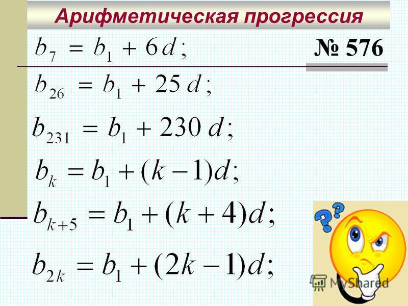 Арифметическая прогрессия 576