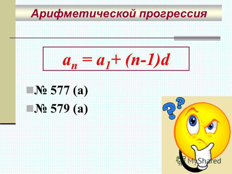 577 (a) 579 (a) Арифметической прогрессия a n = a 1 + (n-1)d