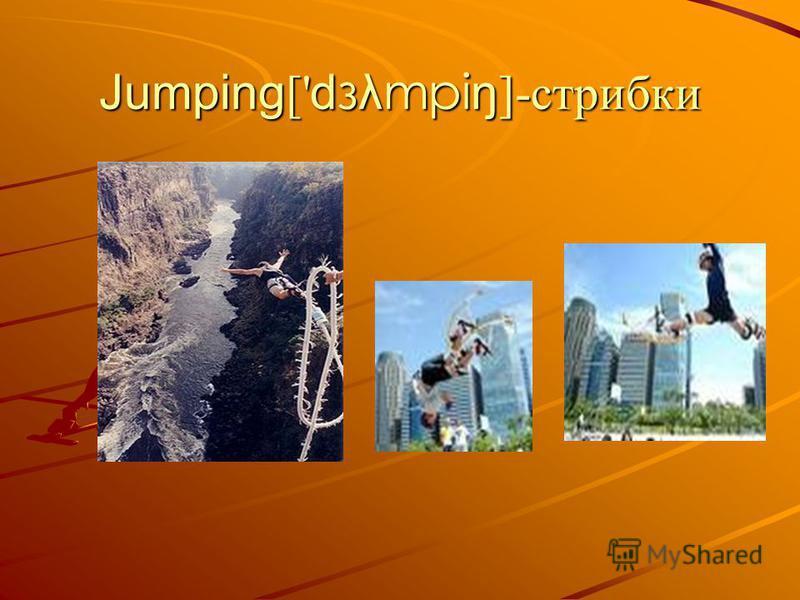 Jumping [' d з λ mpi ŋ ]-стрибки