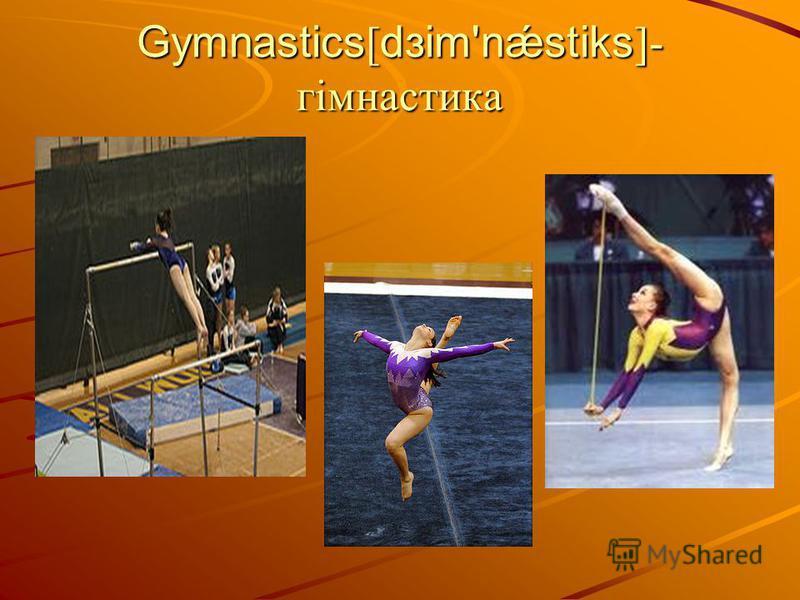 Gymnastics [ dзim'nǽstiks ]- гімнастика
