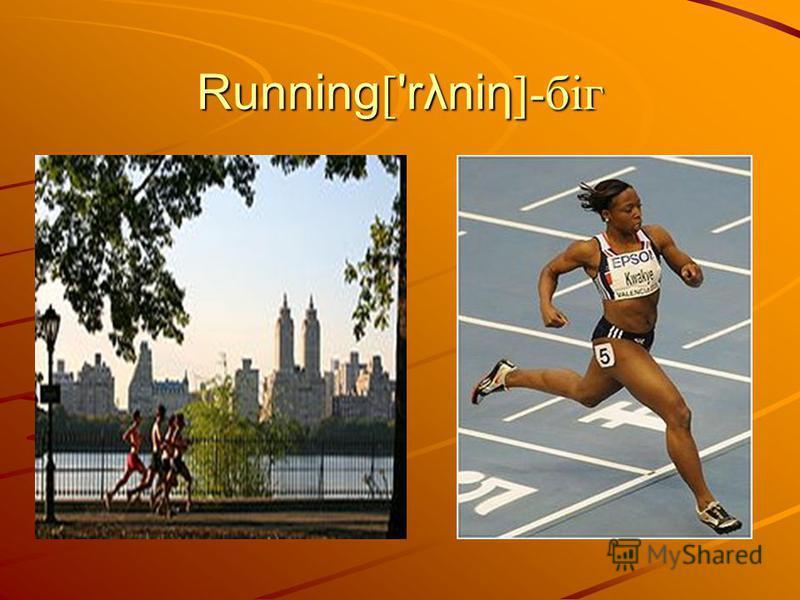 Running [ 'rλniη ]-біг