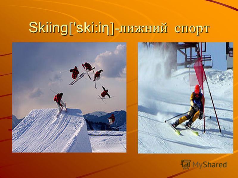 Skiing [ 'ski:iη ]-лижний спорт