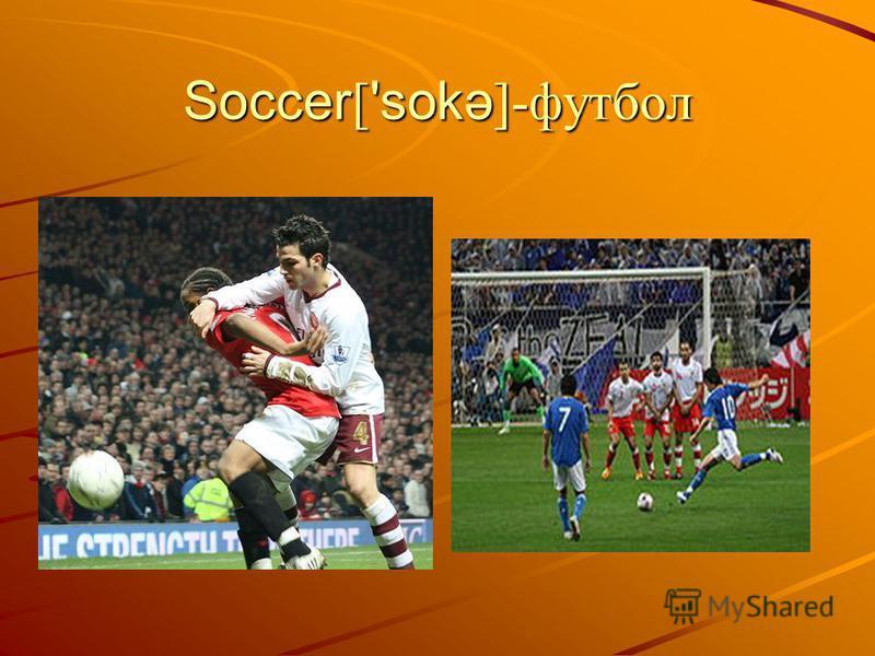 Soccer [ 'sokə ]-футбол