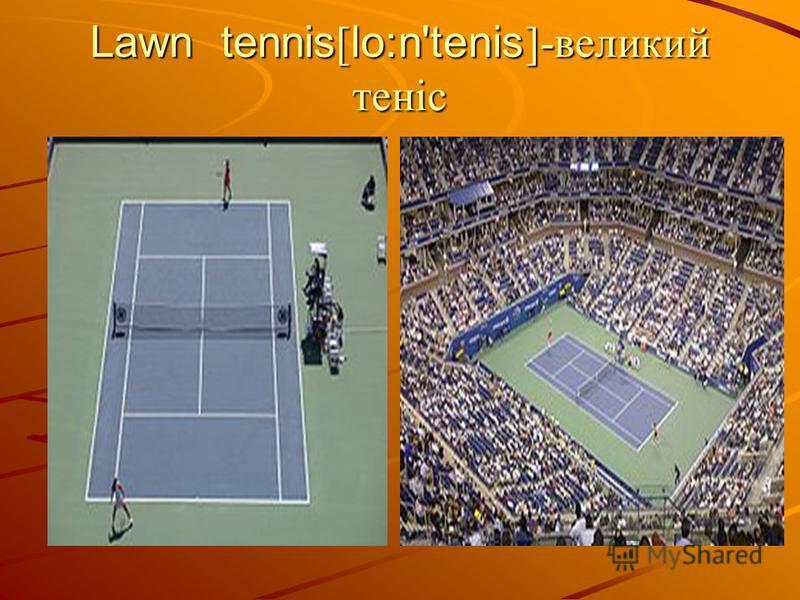 Lawn tennis [ lo:n'tenis ]-великий теніс