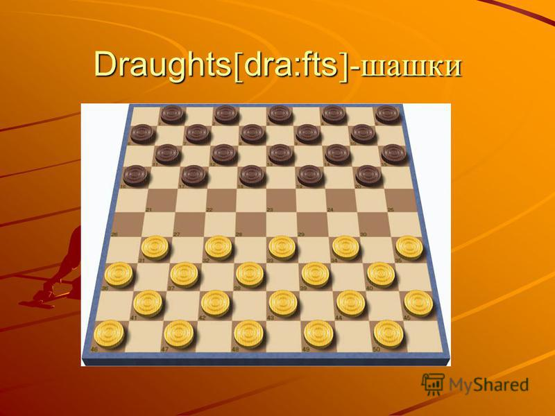Draughts [ dra:fts ]-шашки