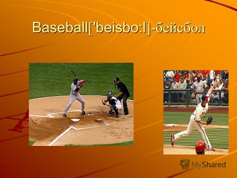 Baseball [ 'beisbo:l ]-бейсбол