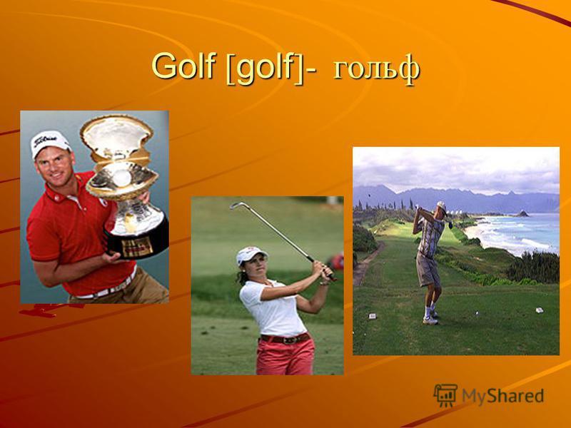 Golf [ golf ]- гольф