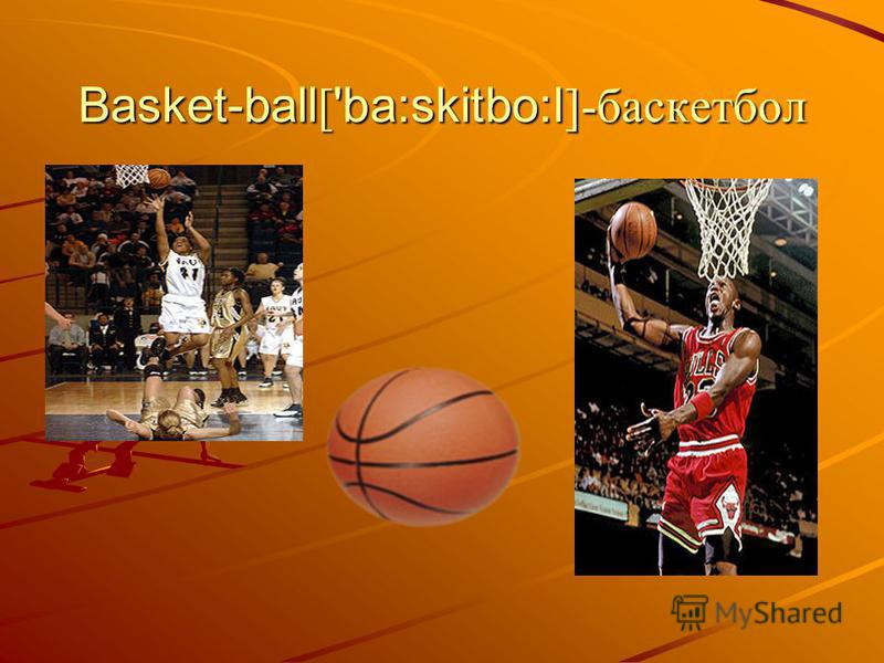 Basket-ball [ 'ba:skitbo:l ]-баскетбол