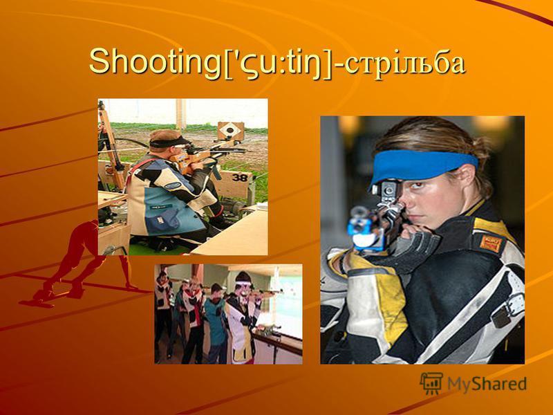 Shooting [' ς u : tiŋ ]-стрільба