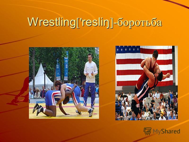 Wrestling [' resliŋ ]-боротьба
