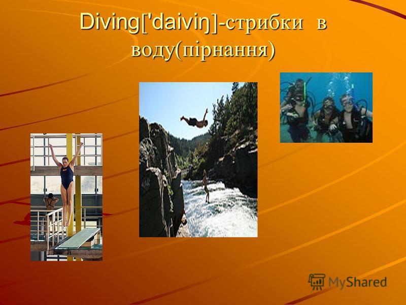 Diving [ 'daiviŋ ]-стрибки в воду(пірнання)