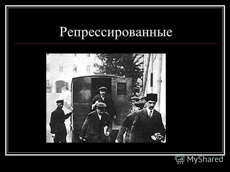 Репрессированные