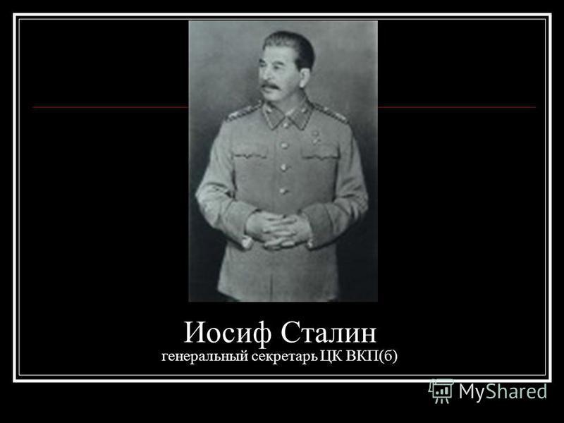Иосиф Сталин генеральный секретарь ЦК ВКП(б)