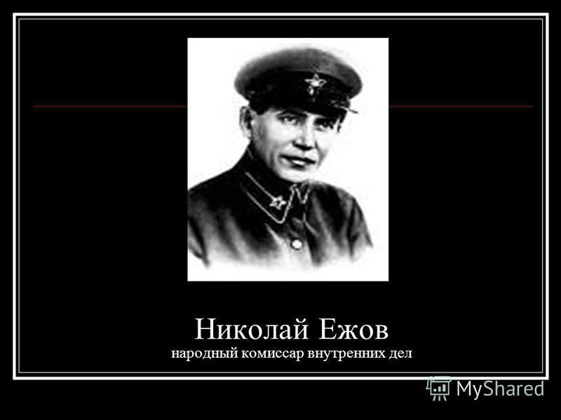 Николай Ежов народный комиссар внутренних дел