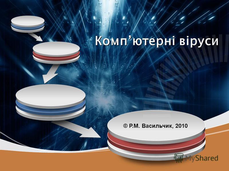 © Р.М. Васильчик, 2010 Компютерні віруси