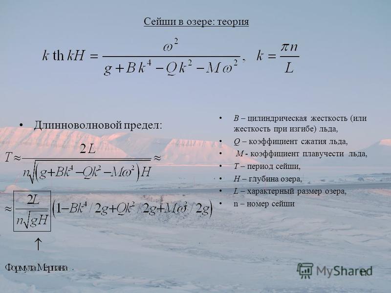 11 Сейши в озере: теория Длинноволновой предел: B – цилиндрическая жесткость (или жесткость при изгибе) льда, Q – коэффициент сжатия льда, M - коэффициент плавучести льда, T – период сейши, H – глубина озера, L – характерный размер озера, n – номер с