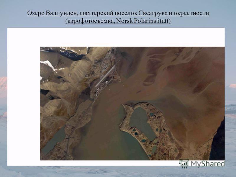 Озеро Валлунден, шахтерский поселок Свеагрува и окрестности (аэрофотосъемка, Norsk Polarinstitutt) 4