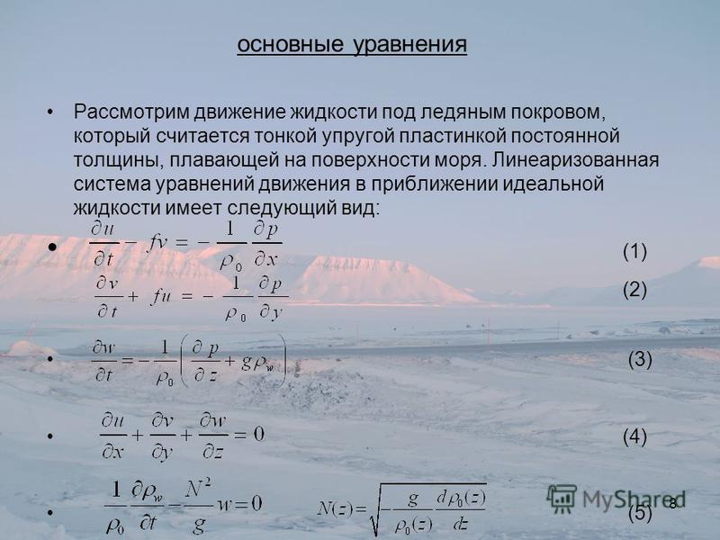 основные уравнения Рассмотрим движение жидкости под ледяным покровом, который считается тонкой упругой пластинкой постоянной толщины, плавающей на поверхности моря. Линеаризованная система уравнений движения в приближении идеальной жидкости имеет сле