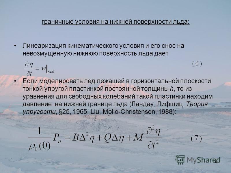 граничные условия на нижней поверхности льда: Линеаризация кинематического условия и его снос на невозмущенную нижнюю поверхность льда дает Если моделировать лед лежащей в горизонтальной плоскости тонкой упругой пластинкой постоянной толщины h, то из