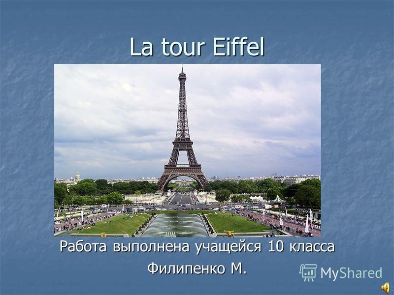 La tour Eiffel Работа выполнена учащейся 10 класса Филипенко М.