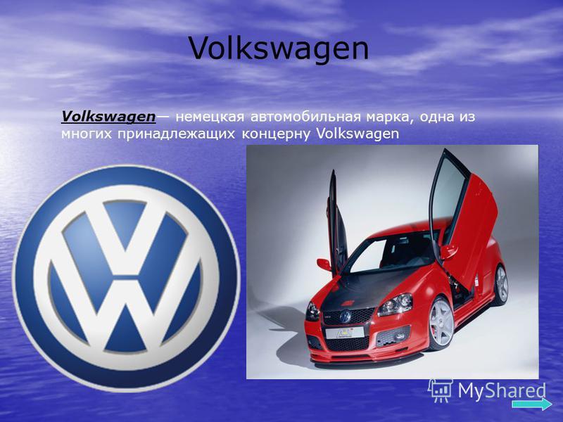 Volkswagen Volkswagen немецкая автомобильная марка, одна из многих принадлежащих концерну Volkswagen