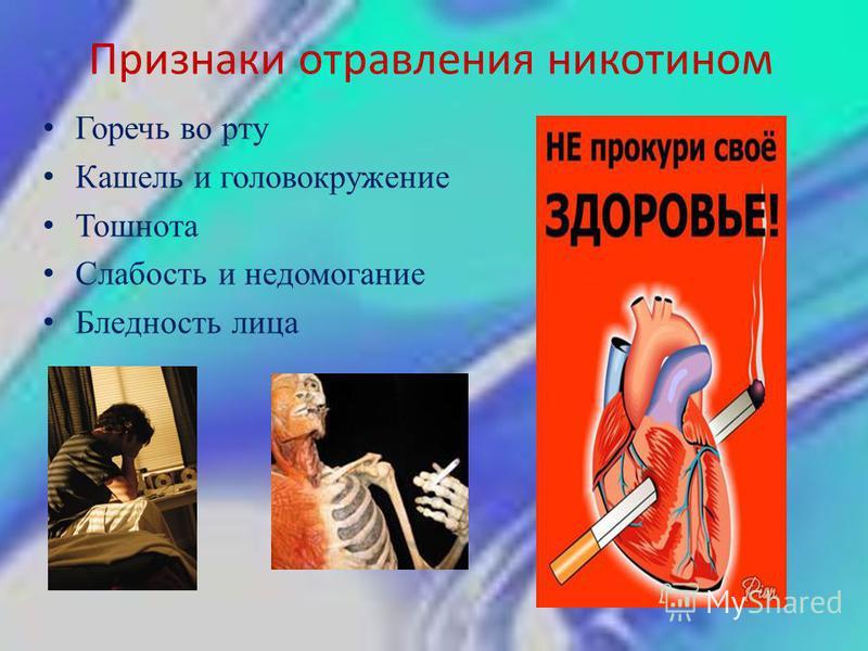 Признаки отравления никотином Горечь во рту Кашель и головокружение Тошнота Слабость и недомогание Бледность лица