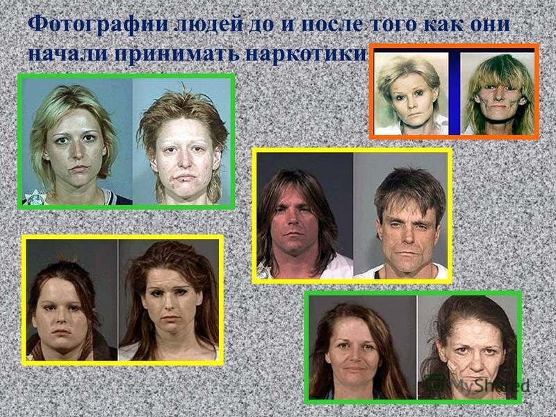 Фотографии людей до и после того как они начали принимать наркотики…