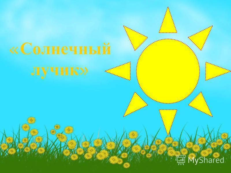 « Солнечный лучик »