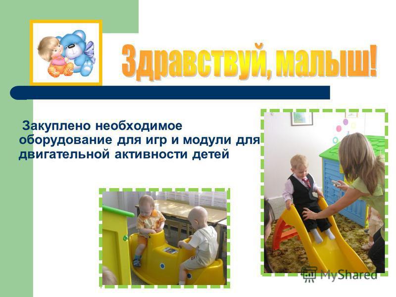 Закуплено необходимое оборудование для игр и модули для двигательной активности детей