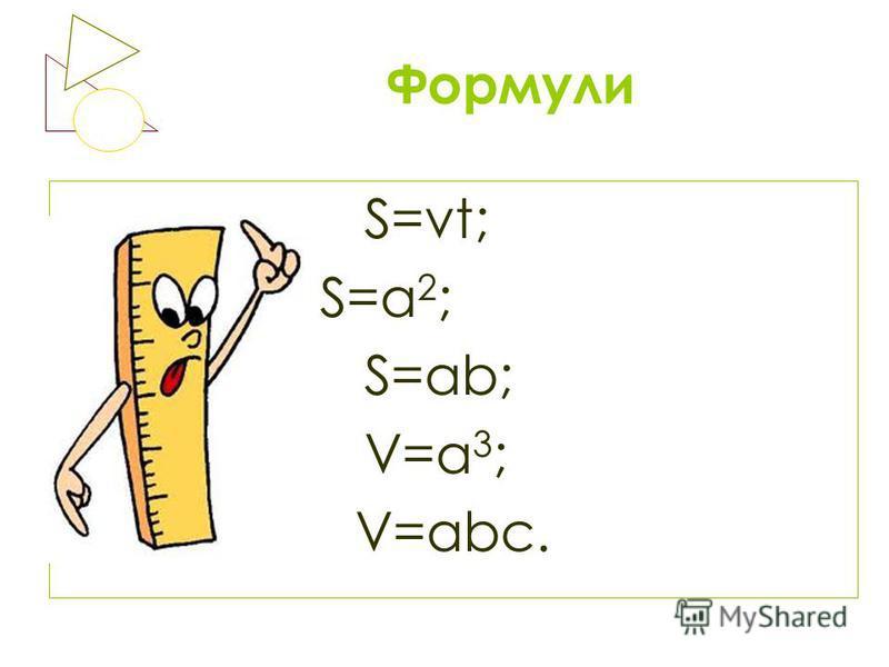 Формули S=vt; S=a 2 ; S=ab; V=a 3 ; V=abc.