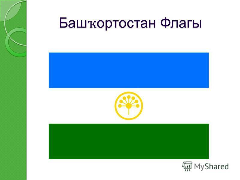 Баш ҡ ортостан Флагы