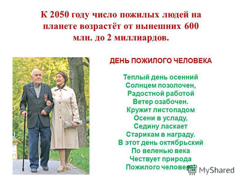 Поздравление пожилому человеку не в стихах 71