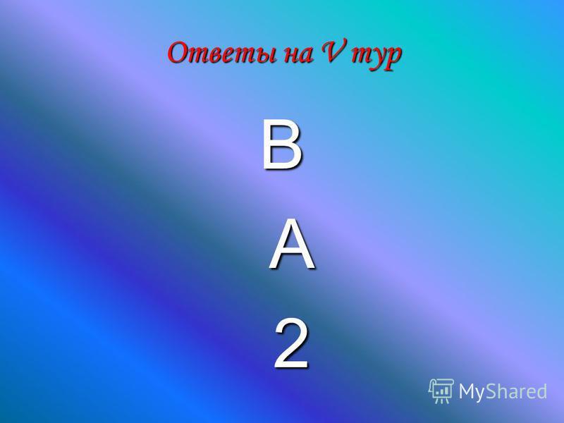 Ответы на V тур В А 2