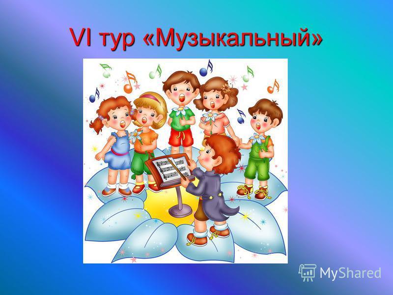 VI тур «Музыкальный»