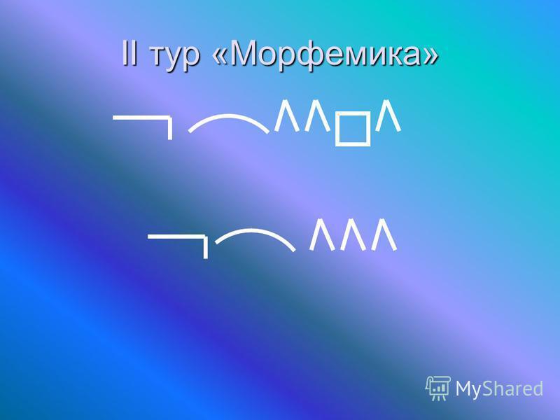 II тур «Морфемика»