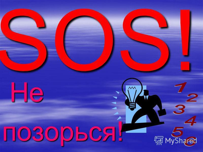 SOS! Не Непозорься!