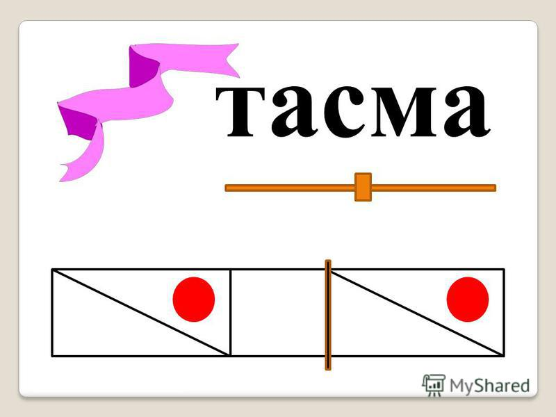 тасма