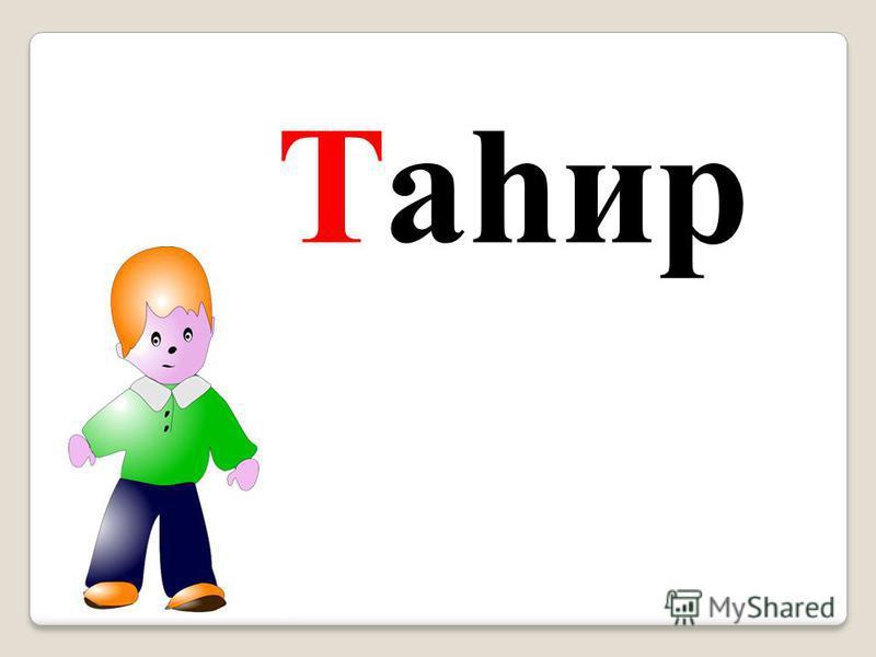 Таһир