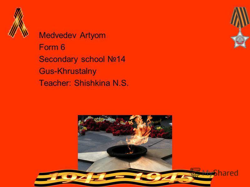Medvedev Artyom Form 6 Secondary school 14 Gus-Khrustalny Teacher: Shishkina N.S.
