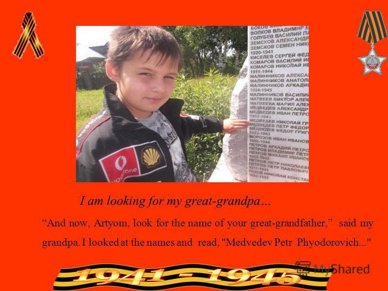 I am looking for my great-grandpa… And now, Artyom, look for the name of your great-grandfather, said my grandpa. I looked at the names and read, Medvedev Petr Phyodorovich...