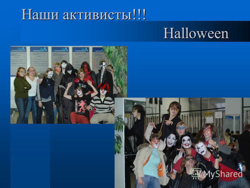 Наши активисты!!! Halloween