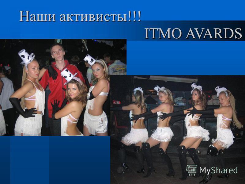 ITMO AVARDS