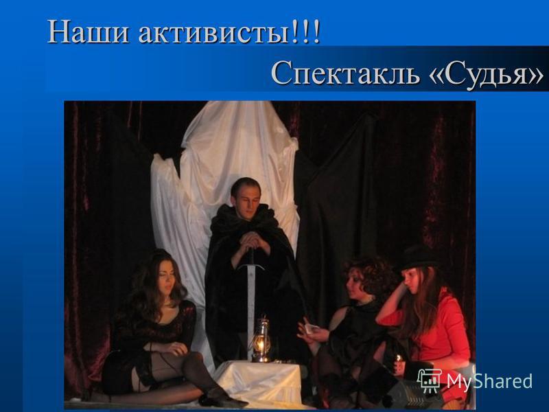 Наши активисты!!! Спектакль «Судья»