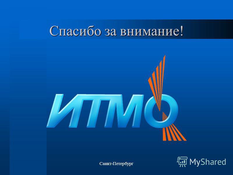 Санкт-Петербург Спасибо за внимание!