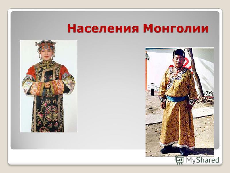 Населения Монголии