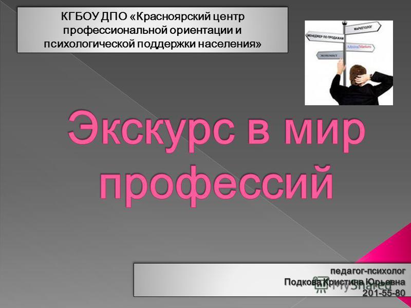КГБОУ ДПО «Красноярский центр профессиональной ориентации и психологической поддержки населения»